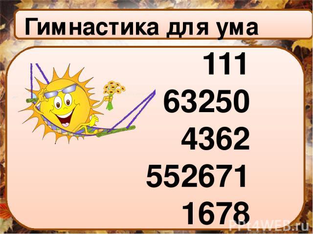 111 63250 4362 552671 1678 Гимнастика для ума