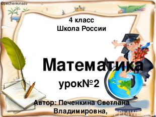 урок№2 Математика 4 класс Школа России Автор: Печенкина Светлана Владимировна, у