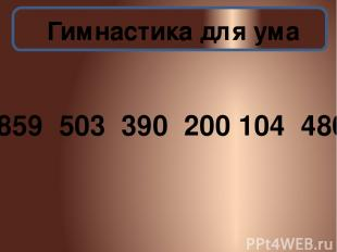 859 503 390 200 104 480 Гимнастика для ума