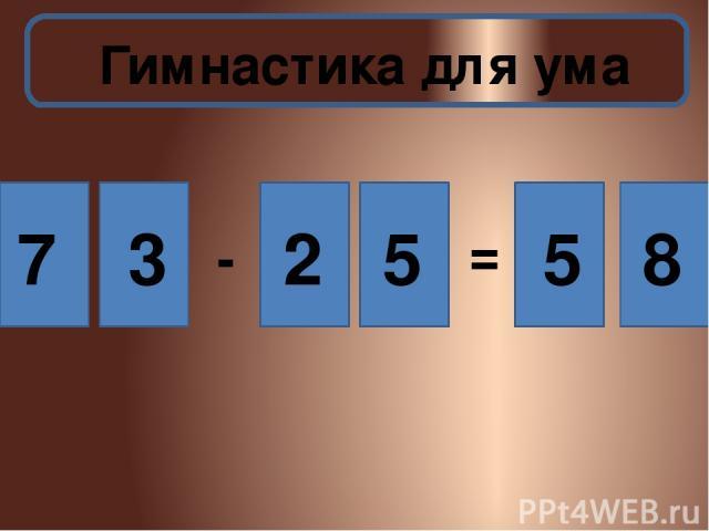 - = 7 5 3 5 2 8 Гимнастика для ума