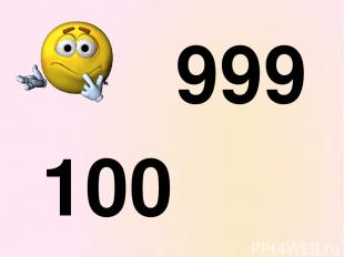 999 100