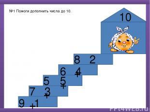 10 №1 Помоги дополнить числа до 10. 8 + 6 + 5 + 7 + 9 + 2 4 5 3 1