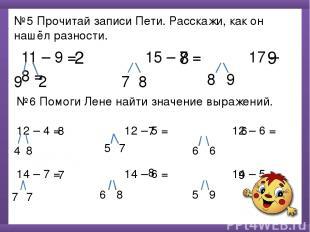 №5 Прочитай записи Пети. Расскажи, как он нашёл разности. 11 – 9 = 15 – 7 = 17 –
