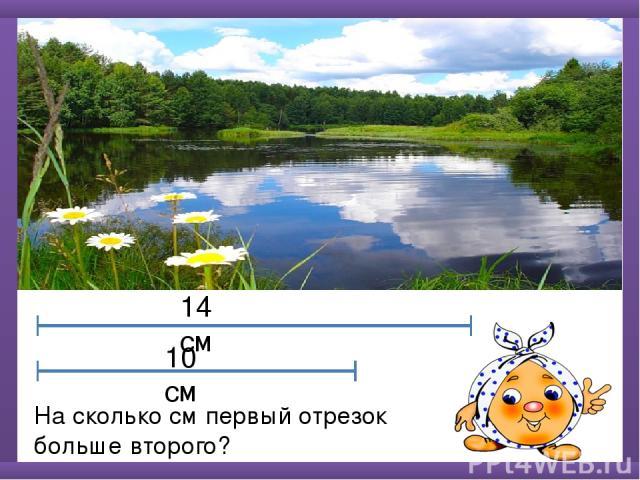 14 см 10 см На сколько см первый отрезок больше второго?