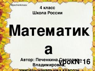 Математика урок№16 Автор: Печенкина Светлана Владимировна, учитель начальных кла
