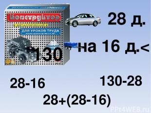 130 28 д. на 16 д.< 28-16 28+(28-16) 130-28
