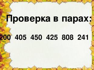 Проверка в парах: 200 405 450 425 808 241 1