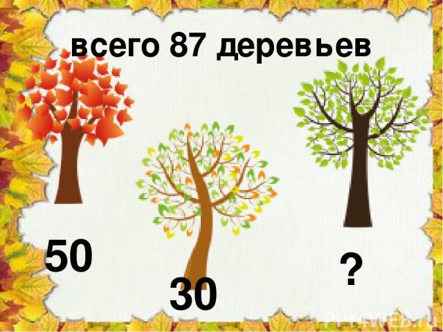 50 30 ? всего 87 деревьев