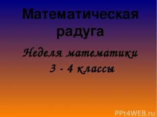 Неделя математики 3 - 4 классы Математическая радуга