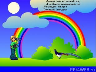 Солнце светит и смеётся, А на Землю дождик льётся. И выходит на луга Семицветная