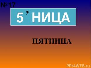 5 НИЦА , ПЯТНИЦА №17