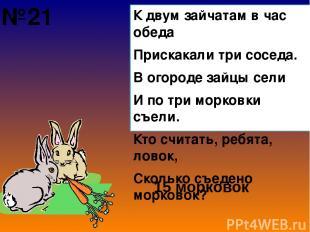 К двум зайчатам в час обеда Прискакали три соседа. В огороде зайцы сели И по три