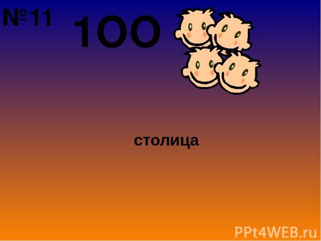 1ОО столица №11