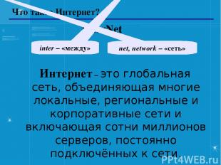 Что такое Интернет? InterNet inter – «между» net, network – «сеть» Интернет – эт