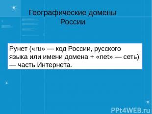 Рунет («ru» — код России, русского языка или имени домена + «net» — сеть) — част