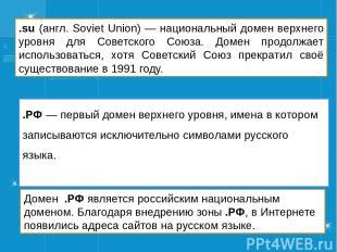 .РФ — первый домен верхнего уровня, имена в котором записываются исключительно с