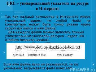 URL – универсальный указатель на ресурс в Интернете Так как каждый компьютер в И