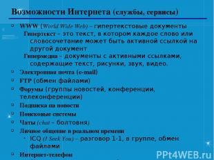 Возможности Интернета (службы, сервисы) WWW (World Wide Web) – гипертекстовые до