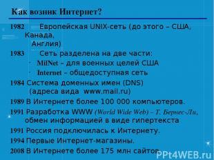 Как возник Интернет? 1982 Европейская UNIX-сеть (до этого – США, Канада, Англия)