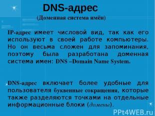 DNS-адрес (Доменная система имён) IP-адрес имеет числовой вид, так как его испол