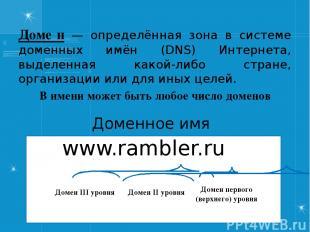 Доме н — определённая зона в системе доменных имён (DNS) Интернета, выделенная к