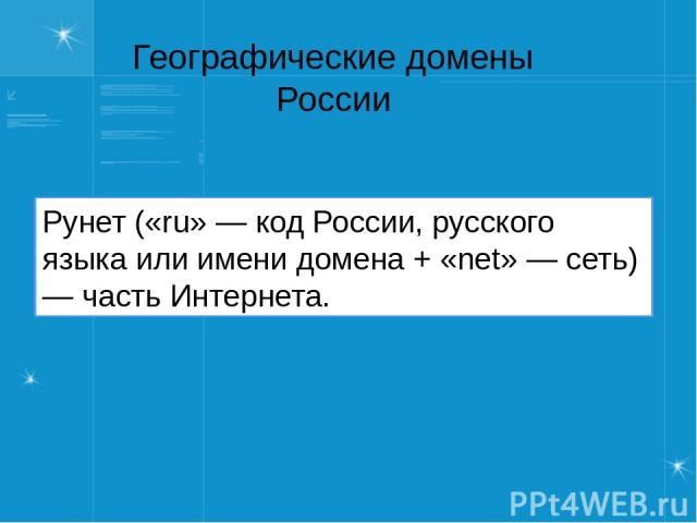 Рунет («ru» — код России, русского языка или имени домена + «net» — сеть) — часть Интернета. Географические домены России