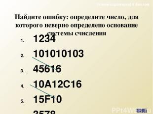 Найдите ошибку: определите число, для которого неверно определено основание сист