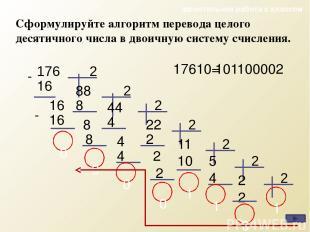 Сформулируйте алгоритм перевода целого десятичного числа в двоичную систему счис