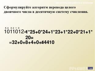 Сформулируйте алгоритм перевода целого двоичного числа в десятичную систему счис