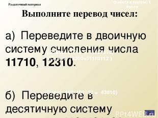 Запишите все целые числа из промежутка: а) (1112; 11012]  б) [10012; 1