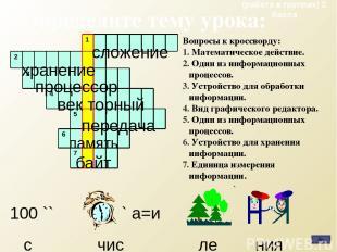 Практическая работа: перевод числа из двоичной системы счисления в десятичную и