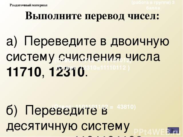 Запишите все целые числа из промежутка: а) (1112; 11012]  б) [10012; 1011] Ответ:8, 9, 10, 11, 12, 13 Ответ:9, 10, 11 (работа в группе) 2 балла Раздаточный материал