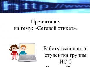 Правила общения в сети Офтопик Офто пик — сетевое сообщение, выходящее за рамки