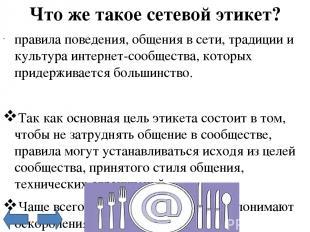 Правила общения в сети Хотлинкинг Хотлинк— включение в веб-страницу файлов-изоб