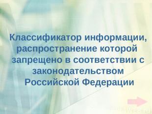 Классификатор информации, распространение которой запрещено в соответствии с зак