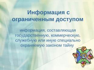 Информация с ограниченным доступом информация, составляющая государственную, ком