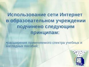 Использование сети Интернет в образовательном учреждении подчинено следующим при