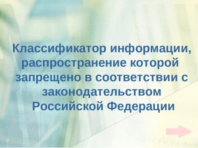 Классификатор информации, распространение которой запрещено в соответствии с законодательством Российской Федерации