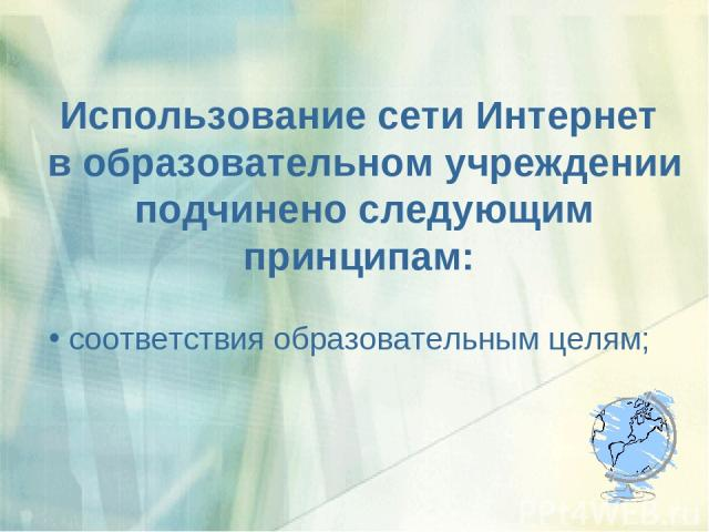 Использование сети Интернет в образовательном учреждении подчинено следующим принципам: соответствия образовательным целям;