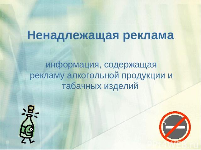 Ненадлежащая реклама информация, содержащая рекламу алкогольной продукции и табачных изделий