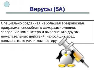 Вирусы (5А) Специально созданная небольшая вредоносная программа, способная к са