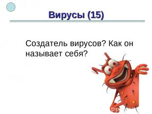 Вирусы (15) Создатель вирусов? Как он называет себя?