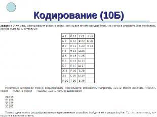 Кодирование (10Б)