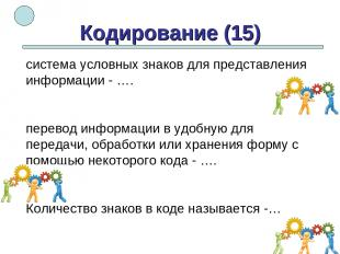Кодирование (15) система условных знаков для представления информации - …. перев