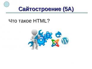 Сайтостроение (5А) Что такое HTML?
