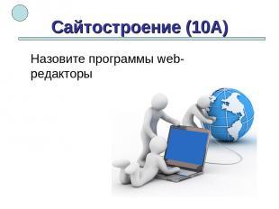 Сайтостроение (10А) Назовите программы web-редакторы