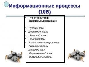 Информационные процессы (10Б) Что относится к формальным языкам? Русский язык До