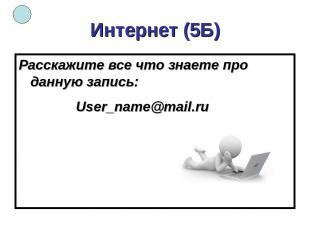 Интернет (5Б) Расскажите все что знаете про данную запись: User_name@mail.ru