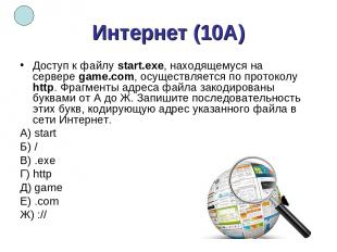 Интернет (10А) Доступ к файлуstart.exe, находящемуся на сервереgame.com, осуще