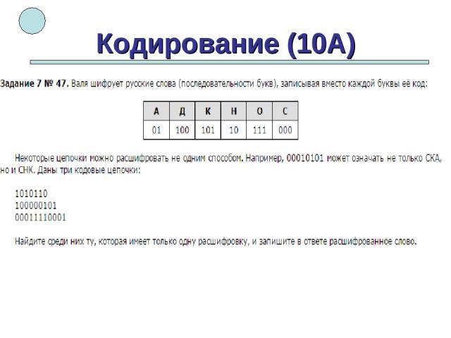Кодирование (10А)